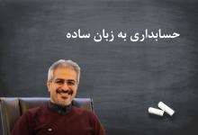 Photo of حسابداری به زبان ساده برای مديران