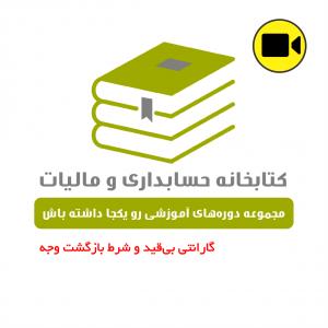کتابخانه حسابداری و مالیات